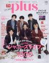 TVガイドplus vol.33(2019WINTER ISSUE)