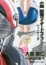 書, 雜誌, 漫畫 - 小説仮面ライダードライブ マッハサーガ