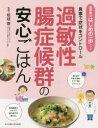 過敏性腸症候群の安心ごはん 食事で症状をコントロール