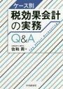 ケース別税効果会計の実務Q&A