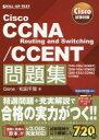 Cisco CCNA Routing and Switching/CCENT問題集 〈100-105J ICND1〉〈200-105J ICND2〉〈200-125J CCNA〉v3.0対応