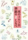 日本の365日季節の道しるべ