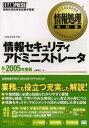 情報セキュリティアドミニストレータ 情報処理技術者試験学習書 2005年度版