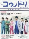 TBS系金曜ドラマコウノドリ公式ガイドブック 出演者インタビ...