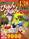 印刷するだけびゅんびゅん年賀状DVD 年賀状ソフト+高画質素材9000点+特典で価格本体438円+税 2014