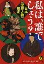私は、誰でしょう? 日本《歴史人物》検定