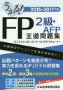うかる!FP2級・AFP王道問題集 2016-2017年版