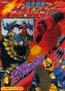 繪本, 幼兒書籍, 圖鑑 - 獣拳戦隊ゲキレンジャー 4