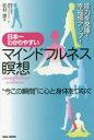 """日本一わかりやすいマインドフルネス瞑想 """"今この瞬間""""に心と身体をつなぐ 能力を発揮!幸福感アップ!"""