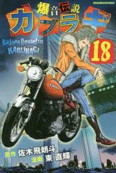爆音伝説カブラギ 18