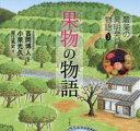 繪本, 幼兒書籍, 圖鑑 - 農業の発明発見物語 3