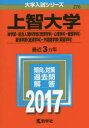 上智大学 神学部 総合人間科学部〈教育学科・心理学科・看護学科〉 経済学部〈経済学科〉 外国語学部〈英語学科〉 2017年版