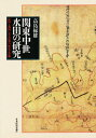 人文, 地理歷史, 哲學, 社會 - 関東中世水田の研究 絵図と地図にみる村落の歴史と景観