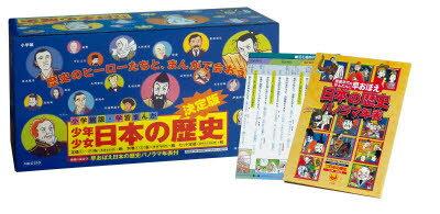 学習まんが少年少女日本の歴史 改訂 23巻セット