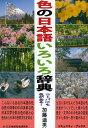 人文, 地理歷史, 哲學, 社會 - 色の日本語いろいろ辞典 コトバにも色がある!