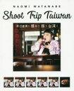 渡辺直美の撮る 旅 台湾