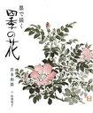 墨で描く四季の花