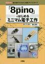 「8pino」ではじめるミニマム電子工作 超小型の「Arduino互換」マイコンボード