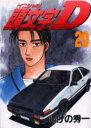 頭文字(イニシャル)D 20