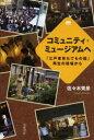 コミュニティ・ミュージアムへ 「江戸東京たてもの園」再生の現場から