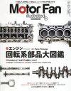 モーターファン・イラストレーテッド 図解・自動車のテクノロジー Volume117