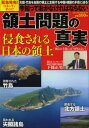 日本政府が領土主張のサイトを開設しました