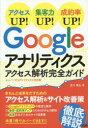 Googleアナリティクスアクセス解析完全ガイド アクセスUP!集客力UP!成約率UP!