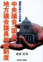 中央議会(国会)・地方議会議員年金制度 国際比較からの考察
