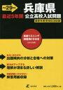 外語, 學習參考書 - 兵庫県公立高校入試問題 29年度用