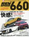 REVSPEED 660 Kスポーツカーで楽しみ尽くすためのチューニング&ドラテクマニュアル