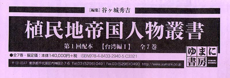 植民地帝国人物叢書 1配 台湾編 1全7