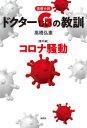 ドクターG(じい)の教訓 医療小説 番外編