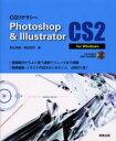CGリテラシーPhotoshop & Illustrator CS2 for Windows