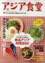 アジア 料理 通販