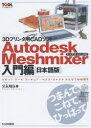 3Dプリンタ用CADソフトAutodesk Meshmixer入門編〈日本語版〉 ロボット/ケース/フィギュア…マウス・クルクルみんなでお絵描き