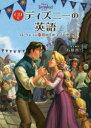 ディズニーの英語 コレクション17