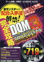 ゲーム攻略・改造データBOOK Vol.20