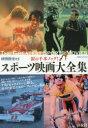 图书, 杂志, 漫画 - スポーツ映画大全集 涙の千本ノック!
