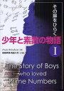 少年と素数の物語 1