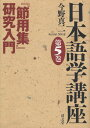 日本語学講座 第5巻