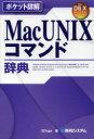 MacUNIXコマンド辞典 Mac OS 10ターミナルコマンド