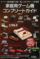 家庭用ゲーム機コンプリートガイド 永久保存版