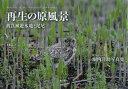 再生の原風景 渡良瀬遊水地と足尾 堀内洋助写真集