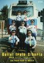 〈超特急×シベリア〉-この出会いは忘れない- スパシーバでハラショーなシベリア超特急の車窓から 2nd Photo book In RUSSIA