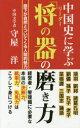 中国史に学ぶ「将(リーダー)の器」の磨き方