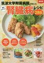 筑波大学附属病院が教える毎日おいしい腎臓病レシピ286 最新版