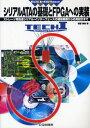 シリアルATAの基礎とFPGAへの実装 ストレージ用高速シリアル・インターフェースの規格概要から応用設計まで