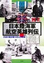 日本陸海軍航空英...