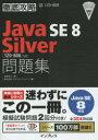Java SE8 Silver問題集〈1Z0-808〉対応 試験番号1Z0-808