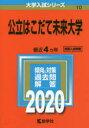 公立はこだて未来大学 2020年版